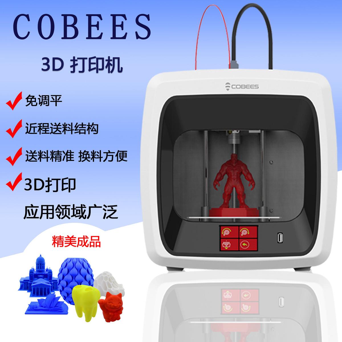 3D프린터 Ideaformer COBEES 고정밀도 가정용, T01-화이트
