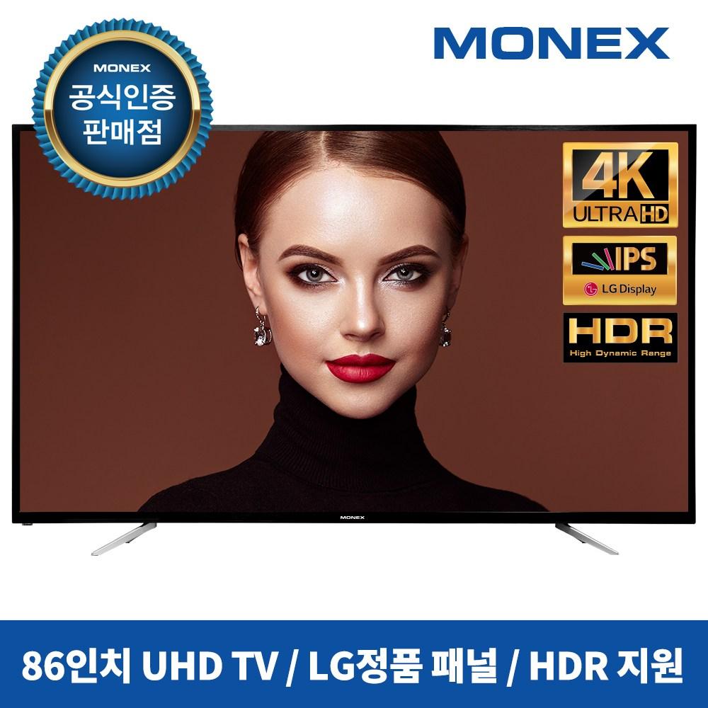 모넥스 LG 패널 86인치 4K UHD TV 중소기업 벽걸이 거실 매장 초대형, 모넥스 M86ACS/스탠드설치
