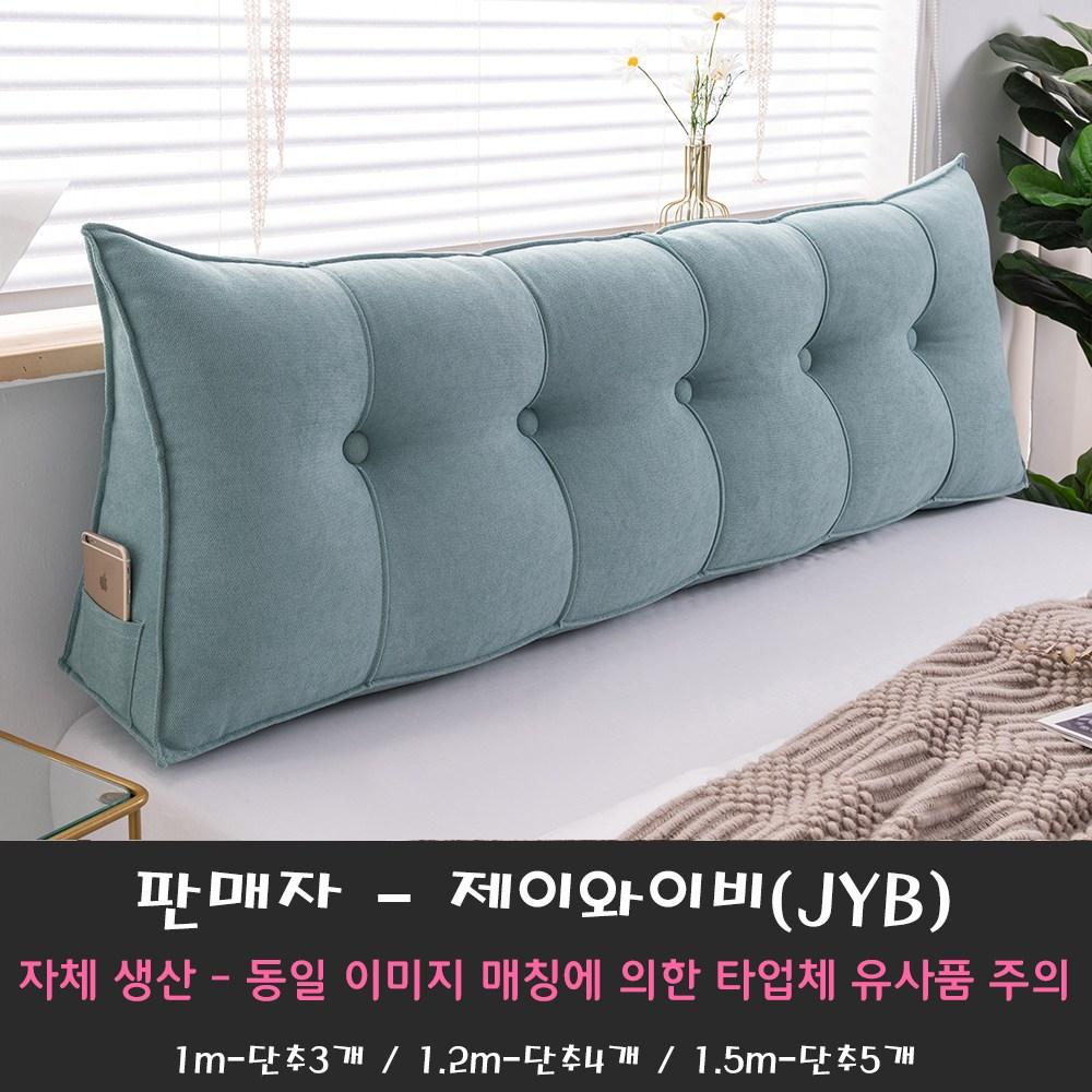 JYB 삼각 등받이쿠션 침대 대형 헤드쿠션 등 쿠션 솜포함, 민트