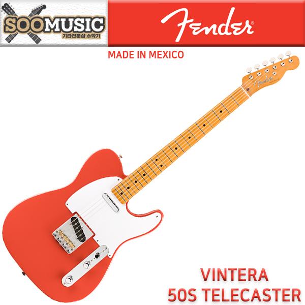 펜더 멕시코 VINTERA 50S TELECASTER 일렉기타, 피에스타레드