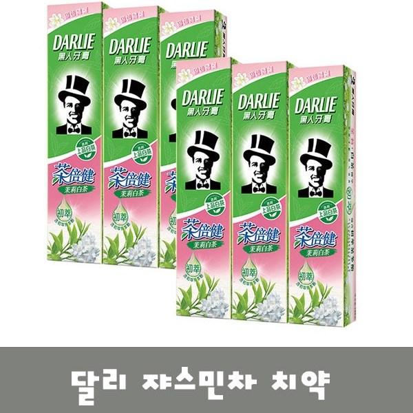 ccglobal 홍콩 DARLIE달리치약 흑인치약 달리 쟈스민차향 치약 190g*6개 묶음, 6개입, 190g