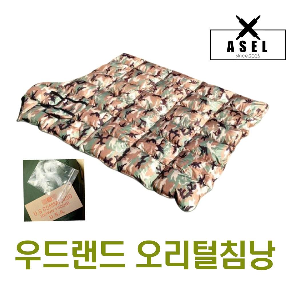 아셀 국산 우드랜드 색상 오리털침낭 고급형 동계용 캠핑 수출용 비박 군용침낭, 2개