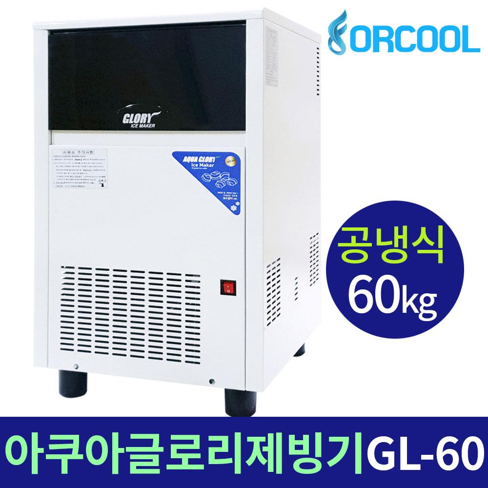 아쿠아글로리 업소용제빙기 GL-60A 하루제빙량60kg, 방문설치(설치비현장결제)