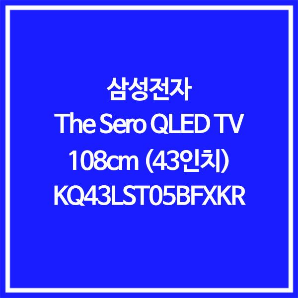 전국무료배송 삼성전자 43인치 QLED TV 더 세로 KQ43LST05BFXKR, KQ43LST05BFXKR_단순배송
