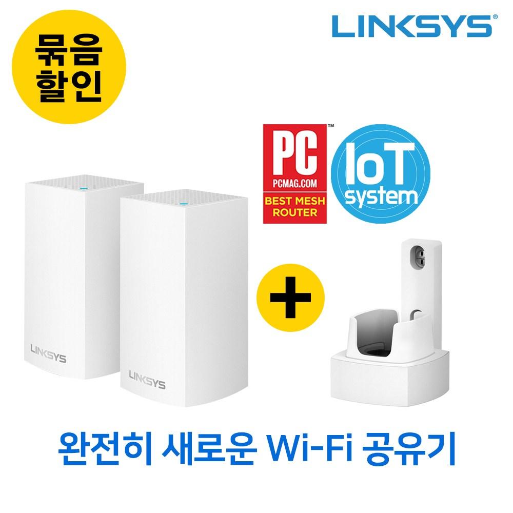 링크시스 벨롭 묶음할인 메시와이파이 Wi-Fi 듀얼밴드 기가비트공유기 AC2600 무선공유기2팩+벽면거치대, 세트_WHW0102-KR+WHA0301