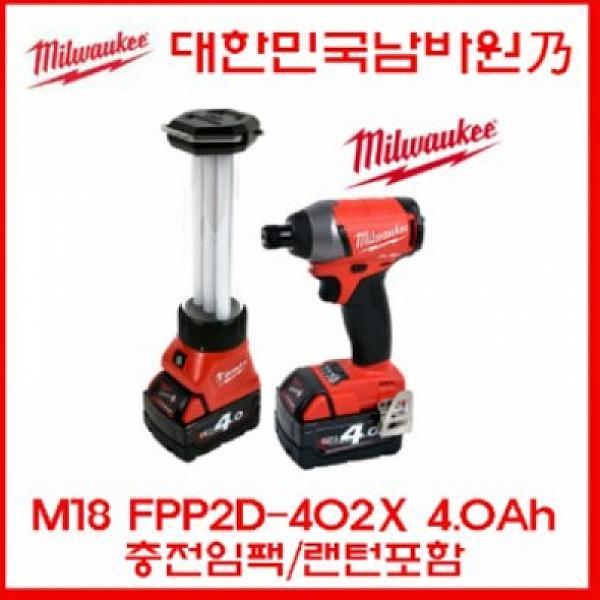 도리파이 밀워키 충전 콤보 세트 M18 FPP2D-402X 가정용 공구세트