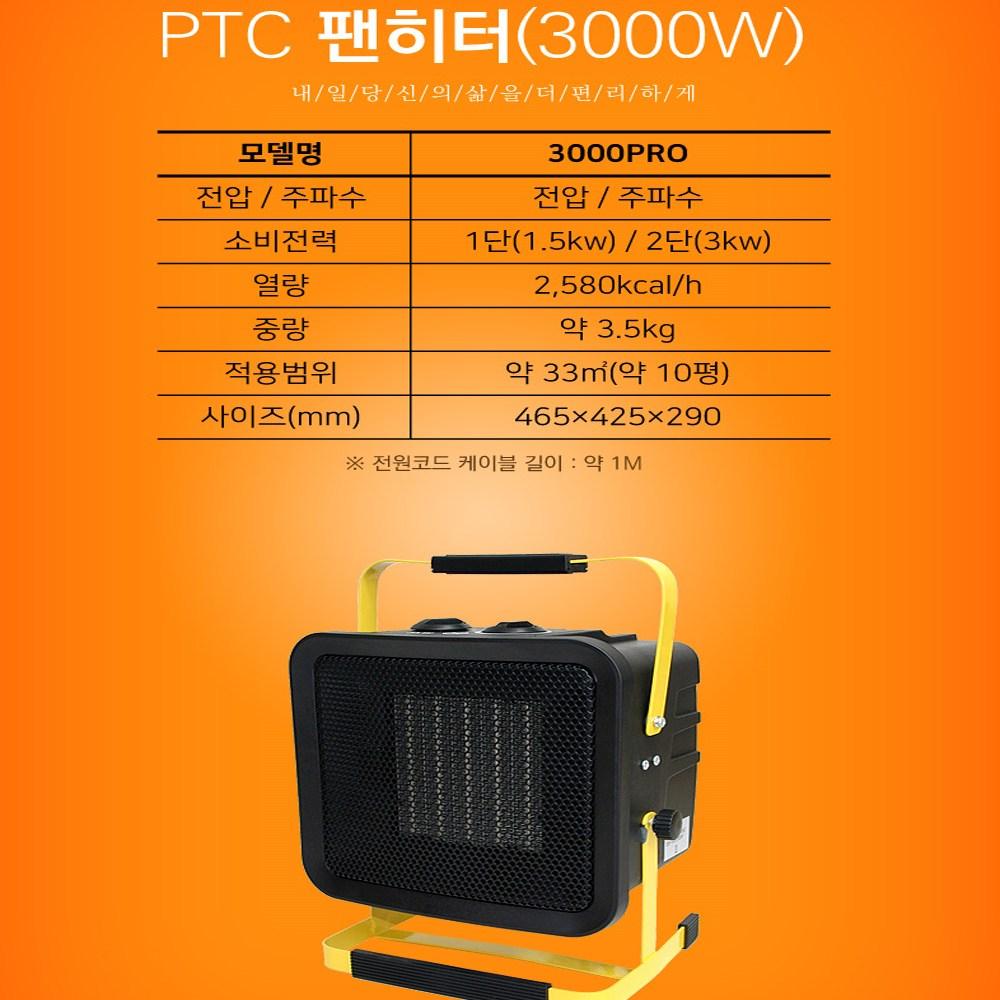 툴콘 TP-3000PRO 환기가 필요없는 PTC팬히터 825, 단일상품