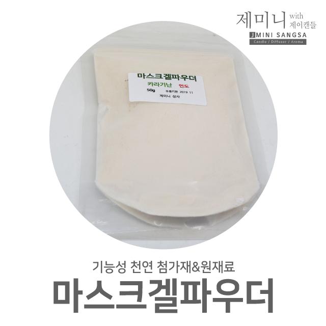 [제미니상사] 천연화장품 기능성 첨가제 원료, 마스크겔 파우더(카라기난) 50g