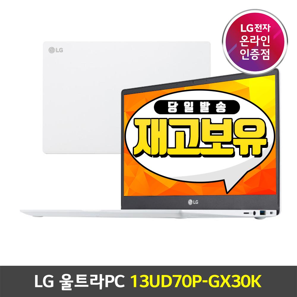 [당일발송] 13UD70P-GX30K 가성비노트북 라이젠3/초경량울트라북