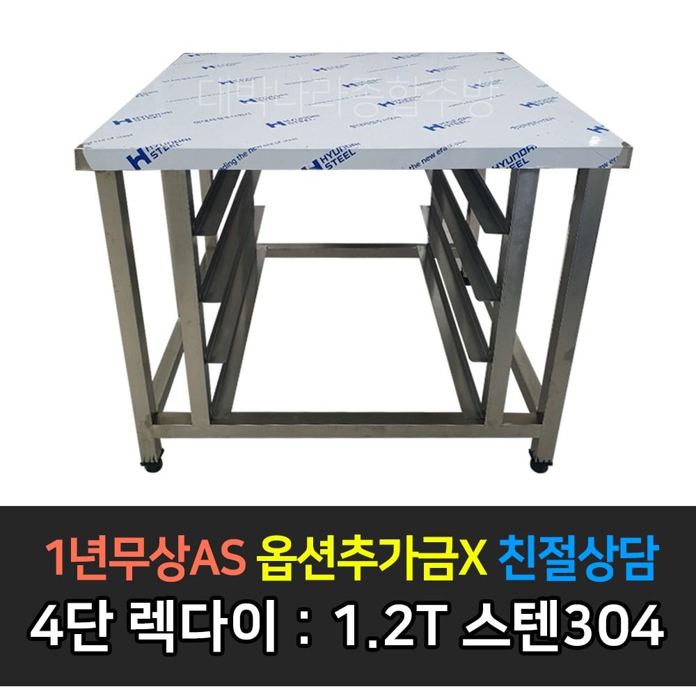 [맞춤제작] 업소용 오븐 4단렉다이_890 우녹스 지에라 베닉스 린나이 렉