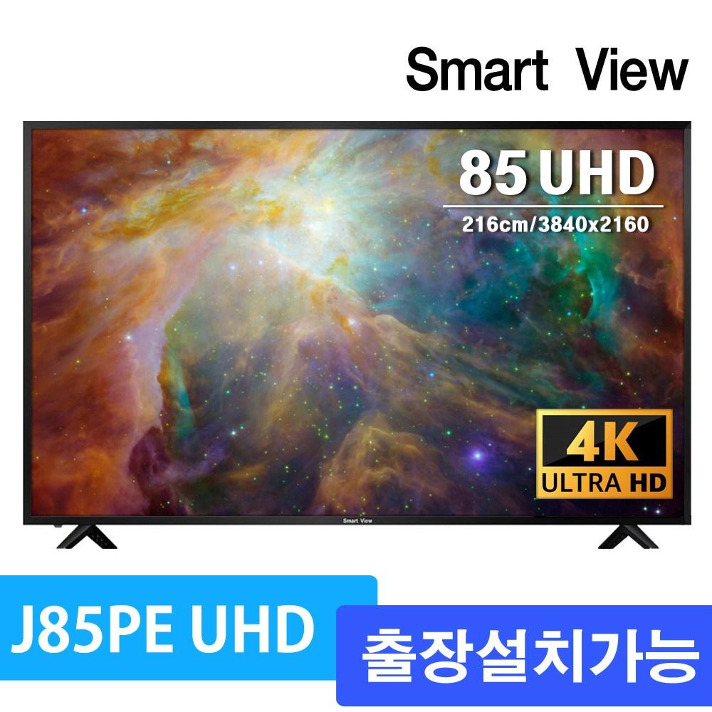 스마트뷰 J85PE UHD 4K TV 85인치, J85PE 벽걸이형 출장 방문설치, 설치방법