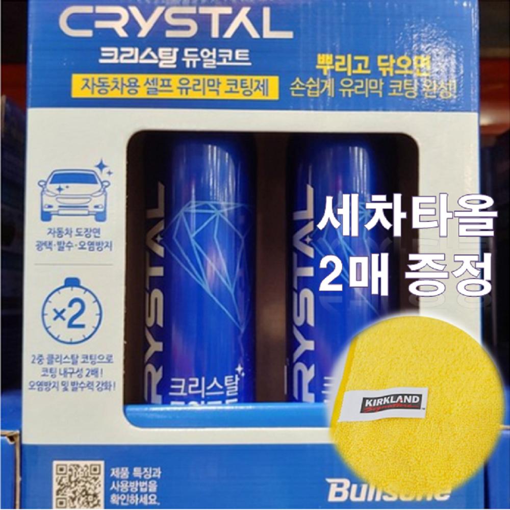 불스원 크리스탈 듀얼코트 플러스 300ml * 2개입 셀프 유리막 코팅제