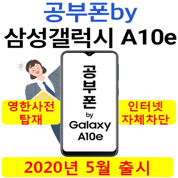 삼성 공신폰 공부폰 by A102(32GB) 학생폰 고속충전가능, 블랙