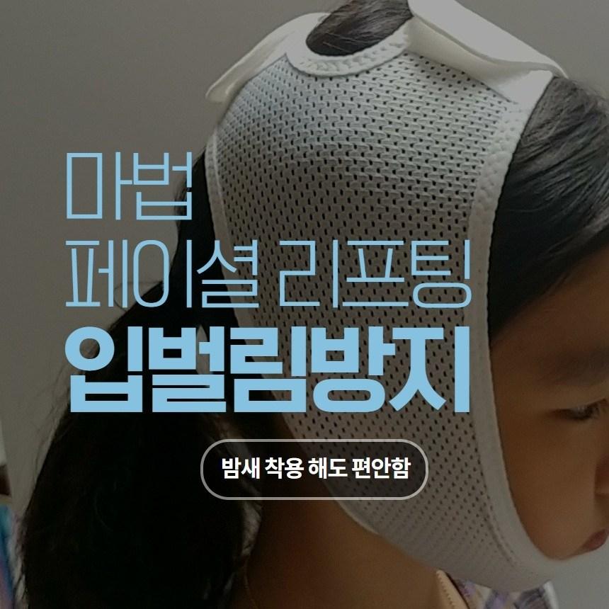 매직 페이스리프팅밴드 입벌림방지 코소음방지, 1개