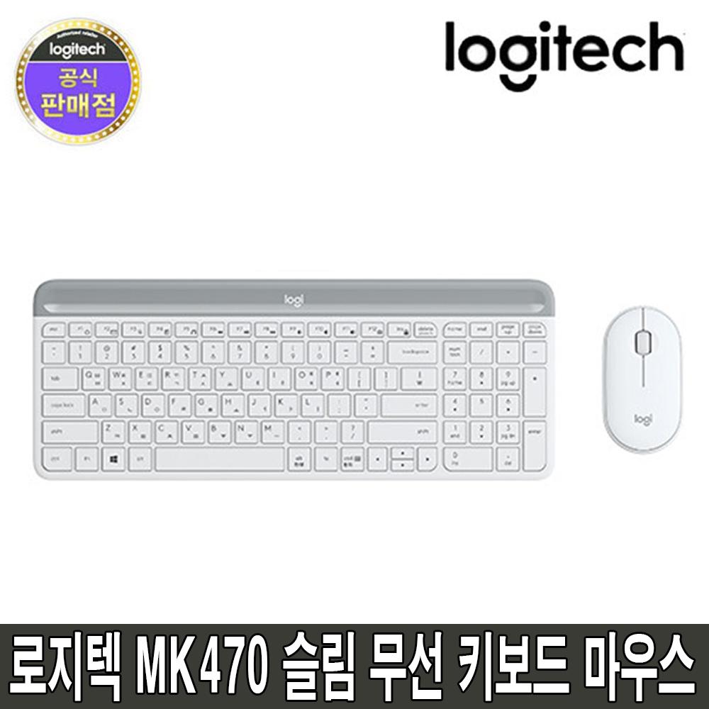 로지텍 로지텍코리아 MK470 무선 키보드 마우스 세트, 퓨어화이트