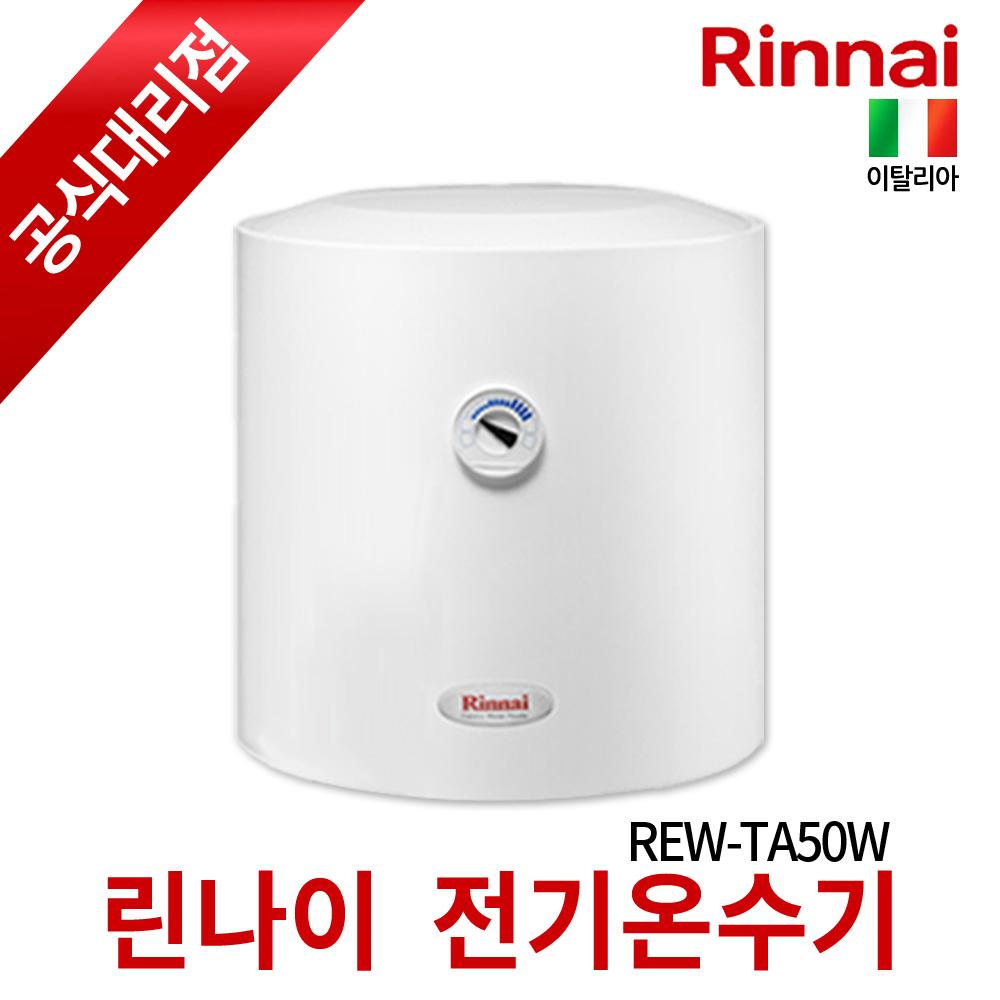 린나이 REW-TA50W 전기순간온수기, REW-TA50W(하향식)