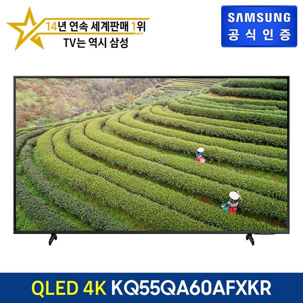 라온하우스 프리미엄 텔레비전 [삼성전자] QLED 4K TV KQ55QA60AFXKR 55인치 (138cm) [스탠드형], 스탠드형, 방문설치 (POP 5569235054)