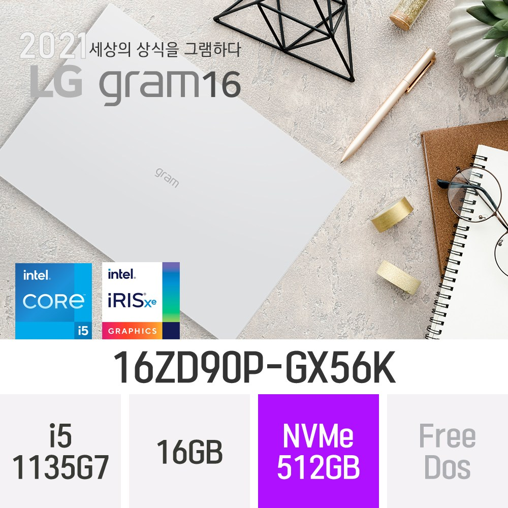 LG 2021 그램16 16ZD90P-GX56K [오늘출발], 16GB, 512GB, 윈도우 미포함