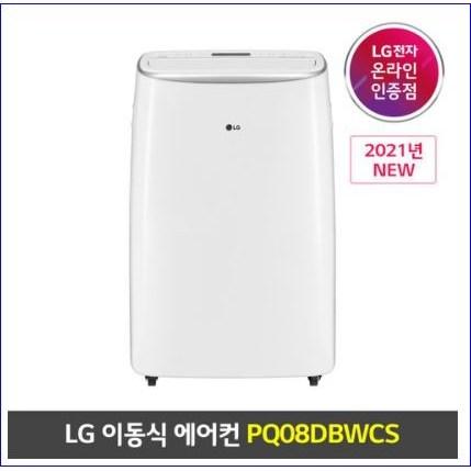 LG전자 21년형 LG 휘센 이동식 에어컨 PQ08DBWCS 화이트/8평형