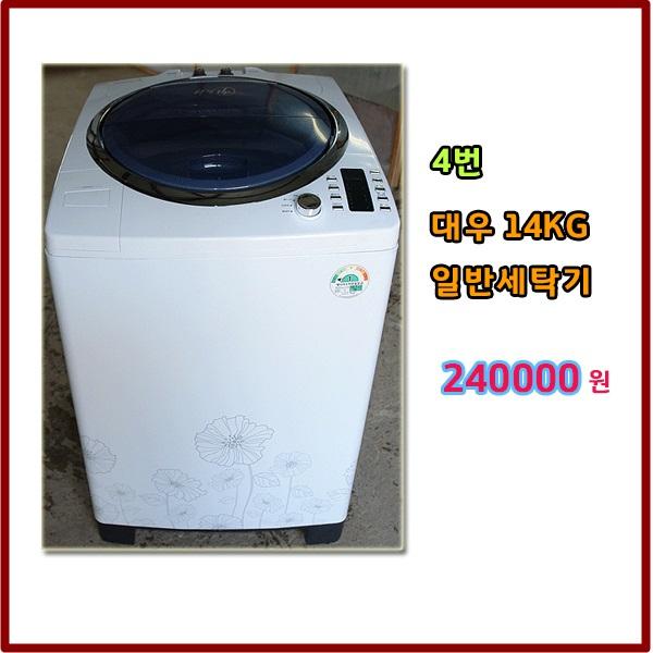 대우 일반세탁기 14키로, D-1.세탁기