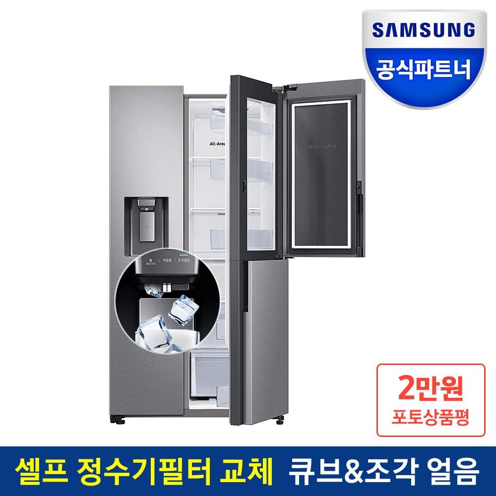 삼성전자 얼음정수기 양문형냉장고 RS80T5190SL 푸드쇼케이스 인증점