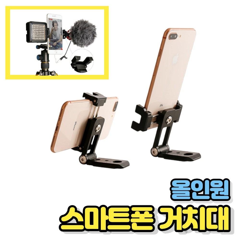 유튜브팩토리 유튜브 브이로그 촬영 스마트폰 올인원 삼각대, 1