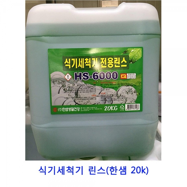 업소용 식자재 식기세척기 린스(한샘 20k)