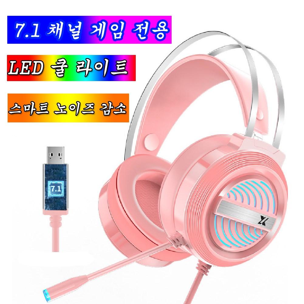 JL 게이밍 헤드셋 가상 7.1 RGB 진동 노이즈 캔슬링 마이크 3D 초경량, 핑크