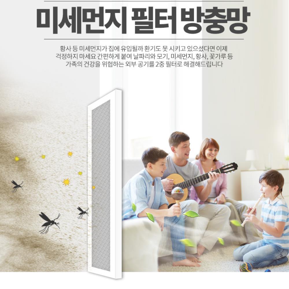 유리창 샷시 황사 미세먼지 창문 필터 파리 방충망, 1개