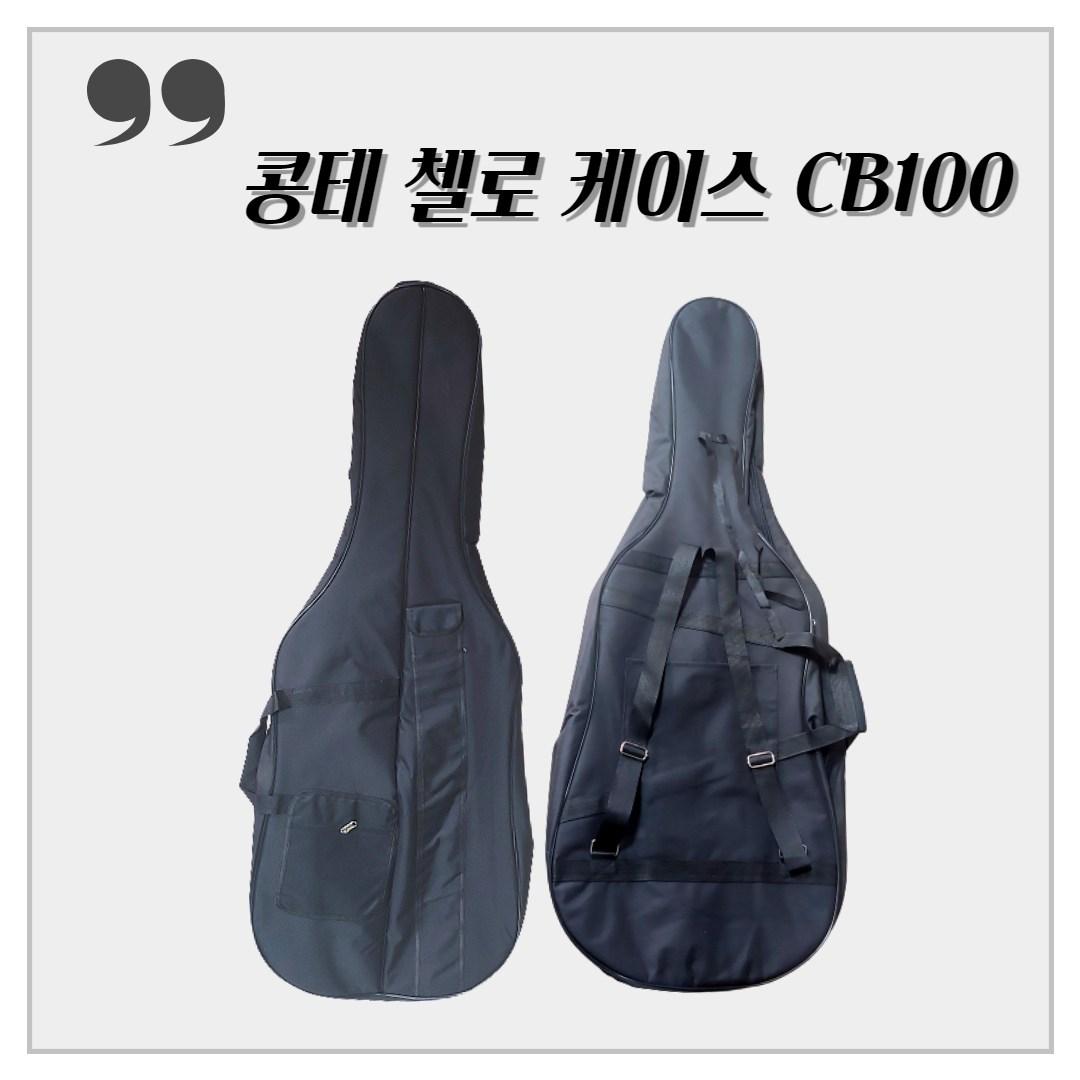 첼로 케이스 CB100 / 첼로 가방 사이즈