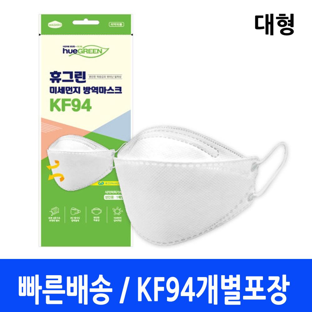 국산 휴그린 KF94 마스크 대형 30매