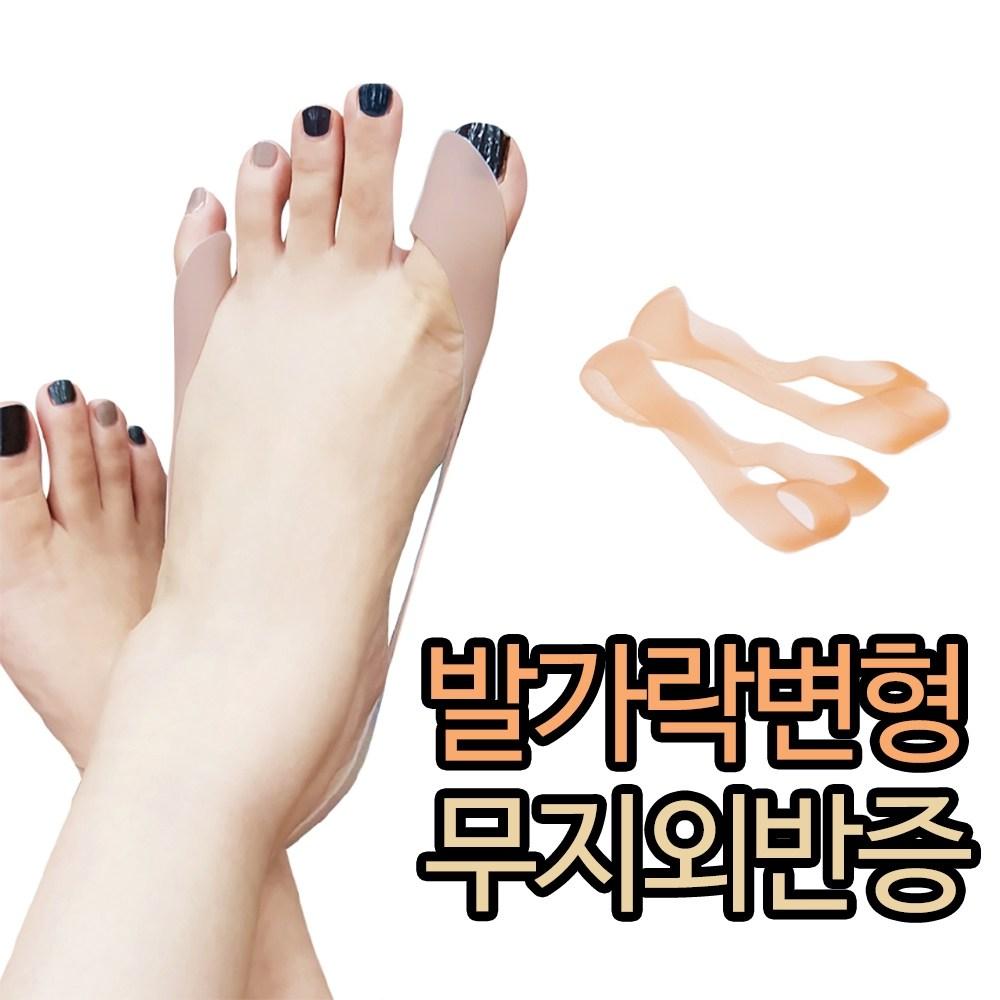 유니코시 무지외반증 발가락 교정기 운동 치료 교정 엄지 검지 소지, 3번