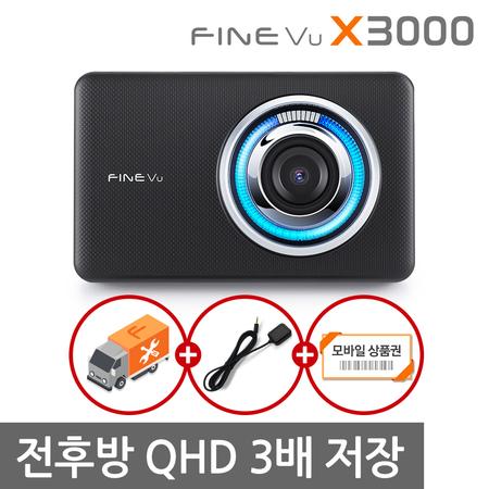 [멸치쇼핑]파인뷰 X3000 전후방 QHD 국내최초 3배저장 2채널블랙박스 64GB / 무료 출장 설치, 상세페이지 참조
