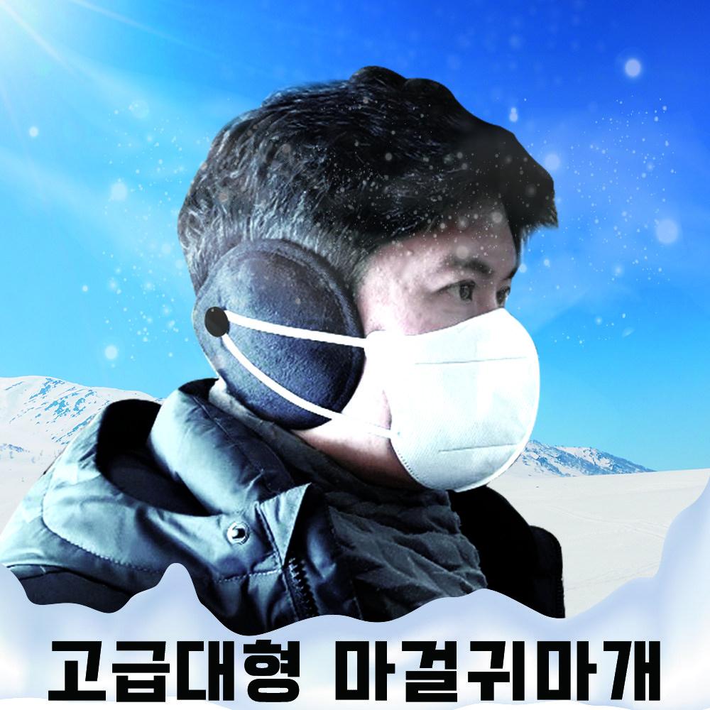 고급대형 마걸귀마개(블랙) - 마스크 걸이 방한 귀마개 겨울귀마개 단독기획 신박한 아이디어 상품