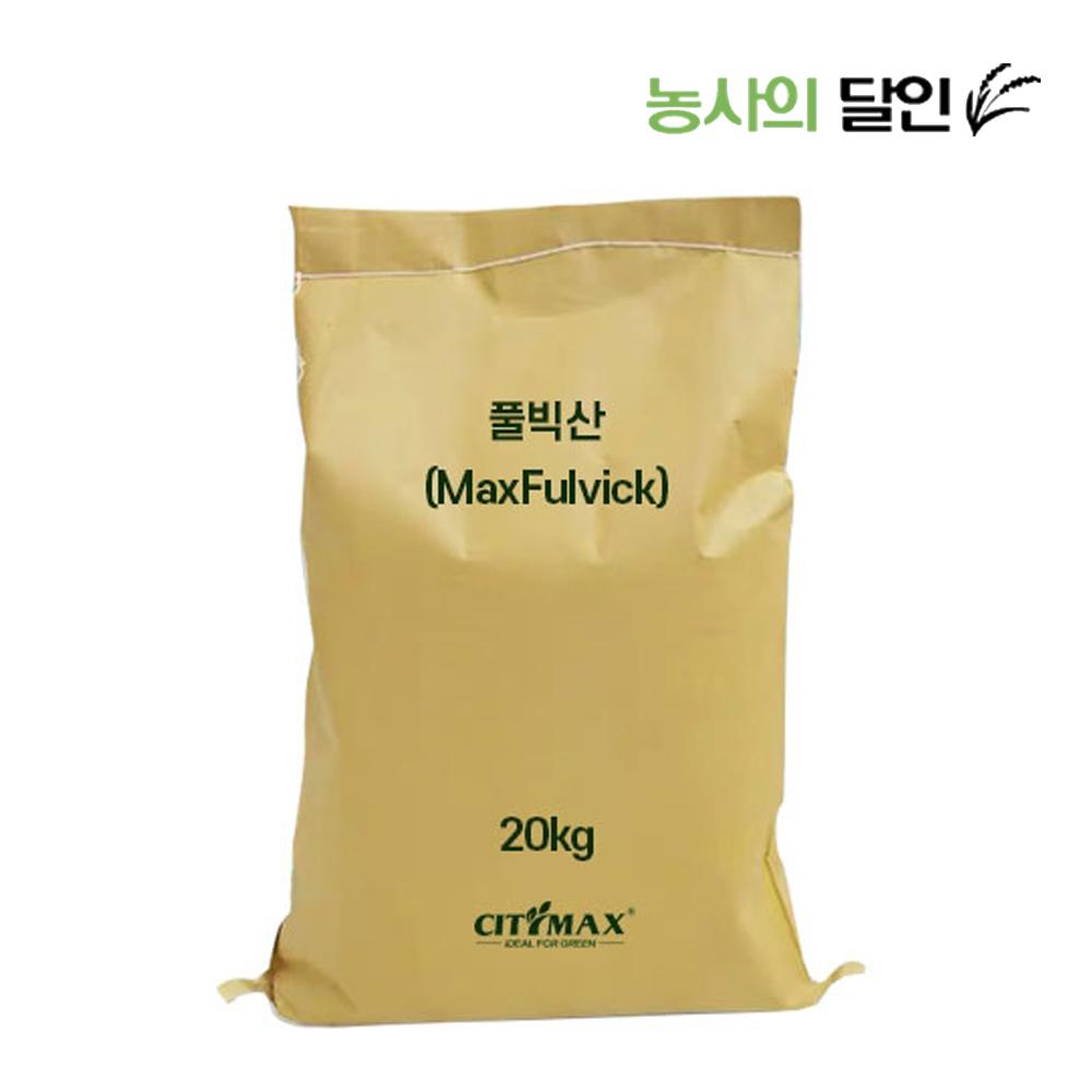 [농사의달인] Citymax FulvicK 20kg - 생육 발근촉진 수용성 풀빅산