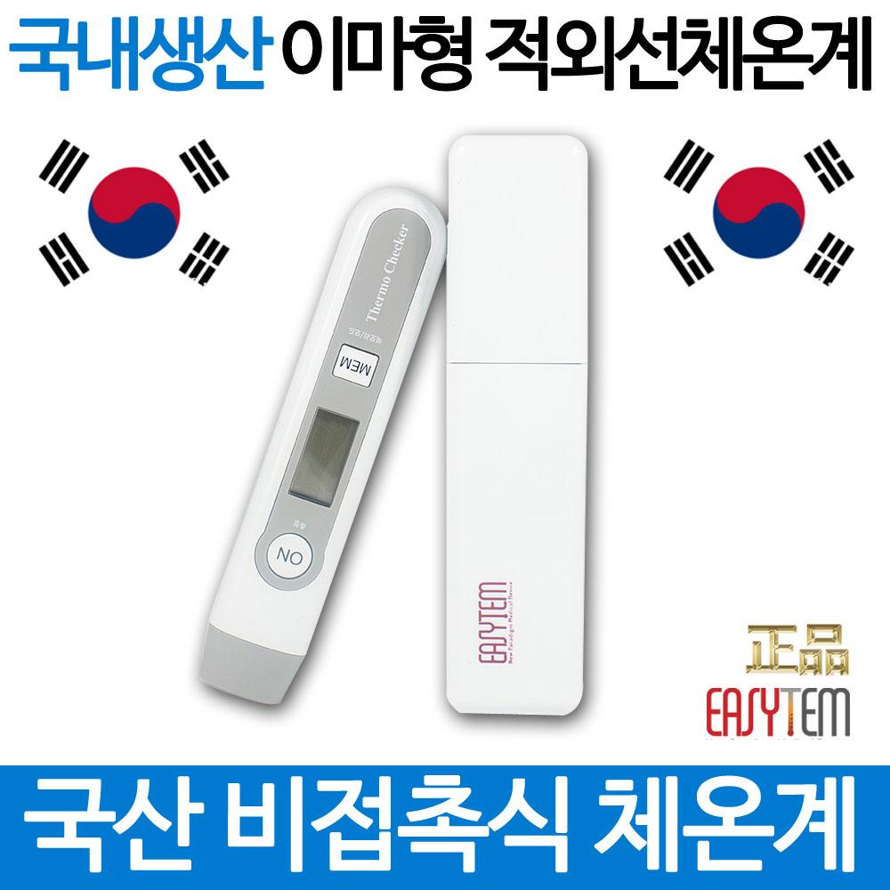 국산 국내산 비접촉식 체온계 귀체온계 적외선 체온측정기, 1개