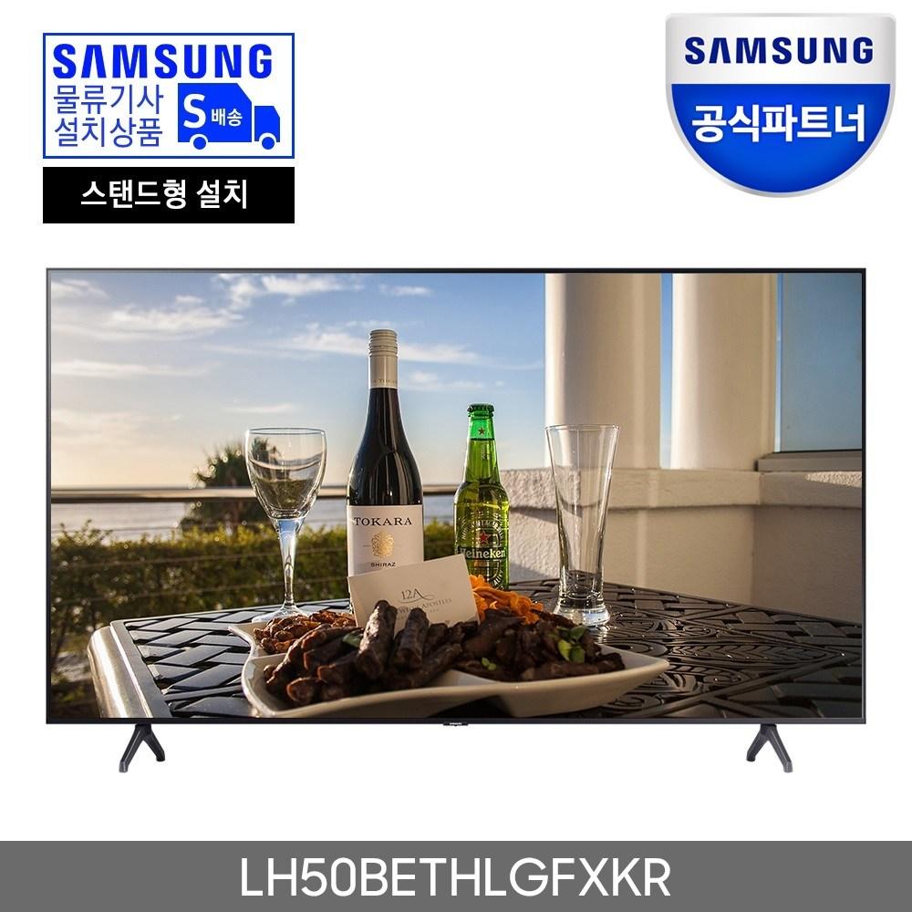 삼성전자 비지니스 TV 50인치 LH50BETHLGFXKR UHD, 방문설치, 스탠드형