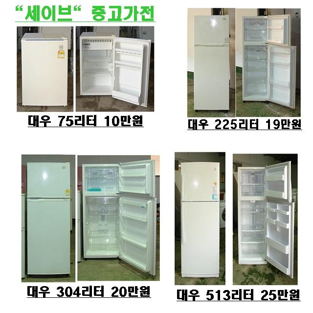 대우 양문형냉장고, 대우500리터