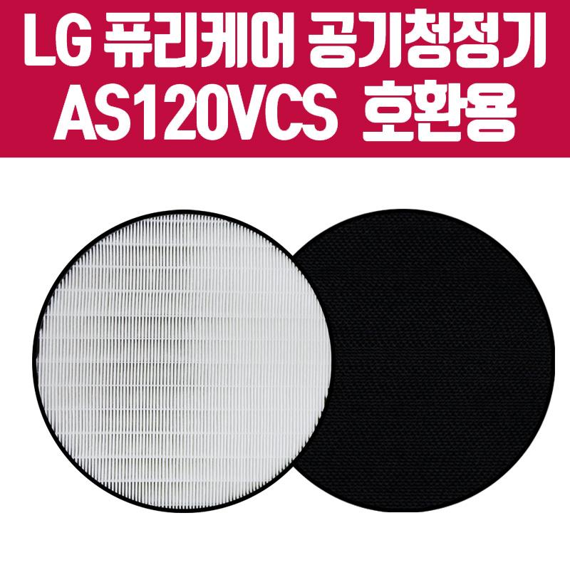 AS120VCS 필터 LG 퓨리케어 공기청정기 탈취+헤파, 고급형