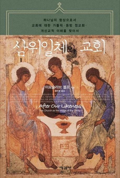 삼위일체와 교회:하나님의 형상으로서 교회에 대한 가톨릭 동방 정교회 개신교적 이해를 찾�, 새물결플러스