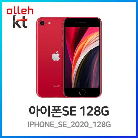 [멸치쇼핑]APPLE 아이폰SE 2세대 128GB KT 완납 (번호이동 공시지원), 상세페이지참조0, 번호이동_베이직, 상세페이지참조0