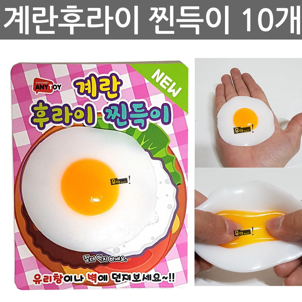 우야몰 계란후라이 찐득이 10개 계란 찐드기 주물럭 몰랑이 말랑이 심쿵 란 심쿵란 모찌