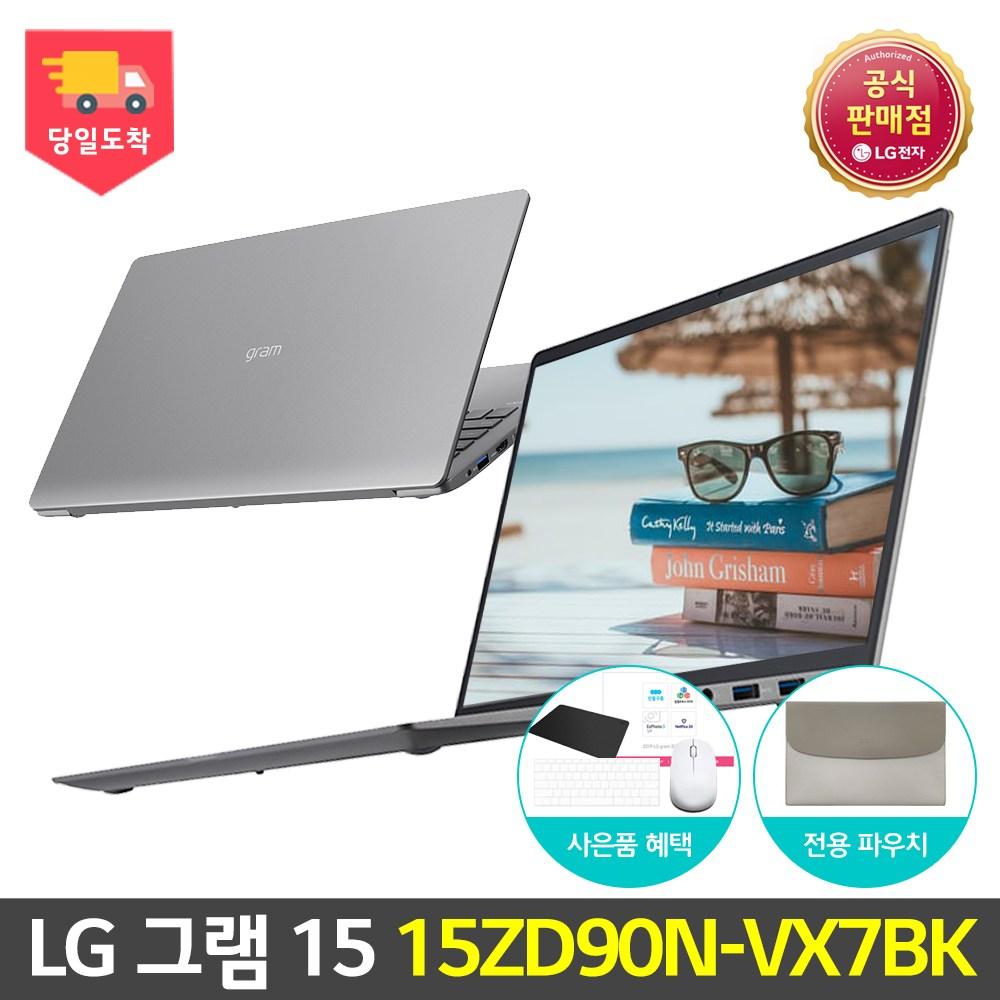 LG 그램 15인치 2020 i7 15ZD90N-VX7BK 노트북 10세대 아이스레이크
