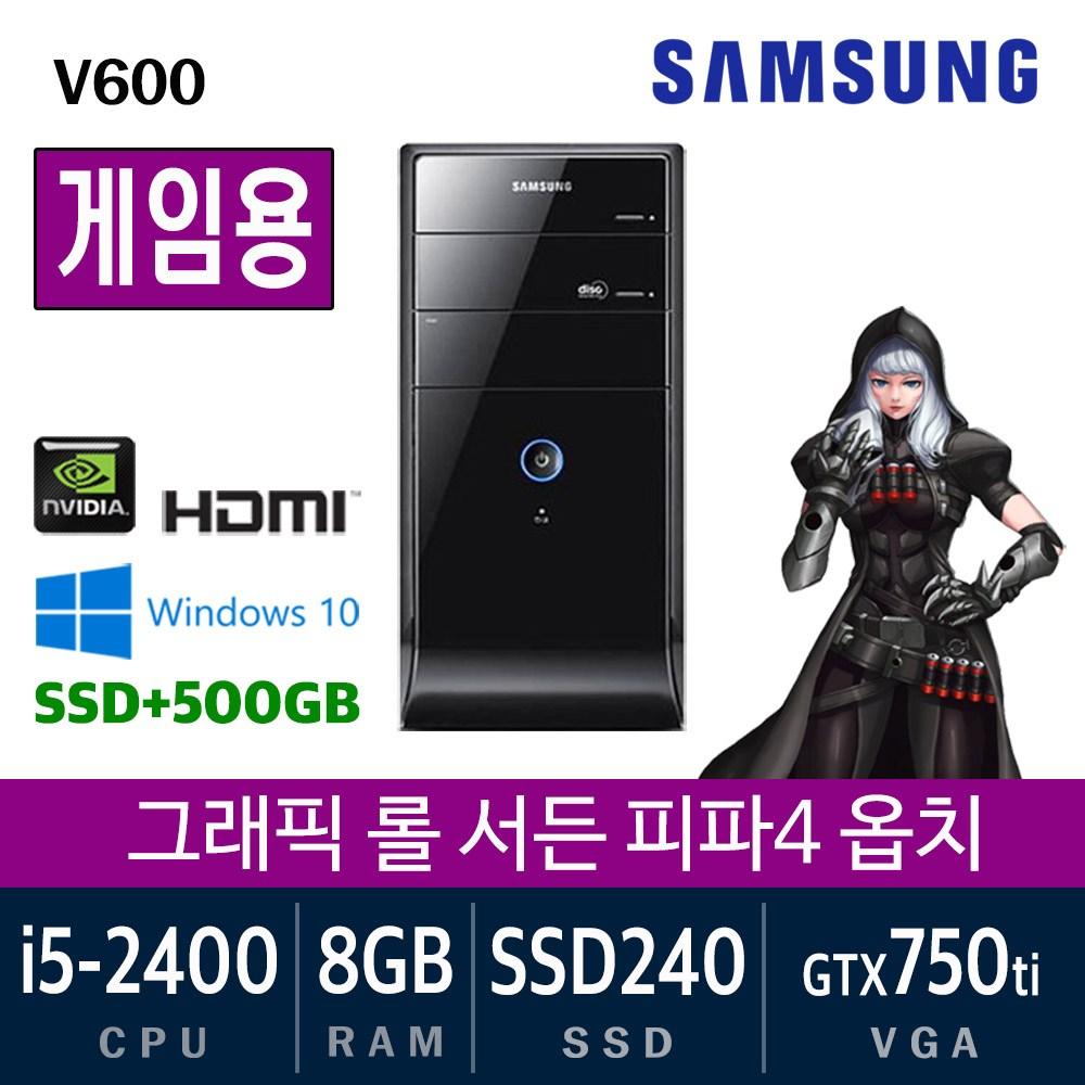 삼성전자 가정용 게임용 중고컴퓨터 윈도우10 SSD장착 데스크탑 본체, i5-2400/8G/ssd240+500/GTX750ti, 게임용01. 삼성 V600