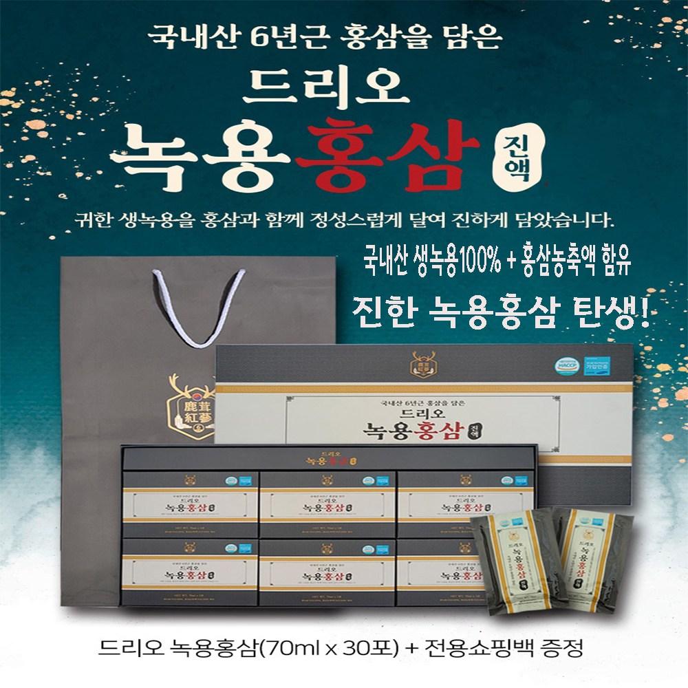 드리오 녹용 홍삼 진액 고농축 액기스 포 원기 피로 회복 생신선물, 70ml x 30포