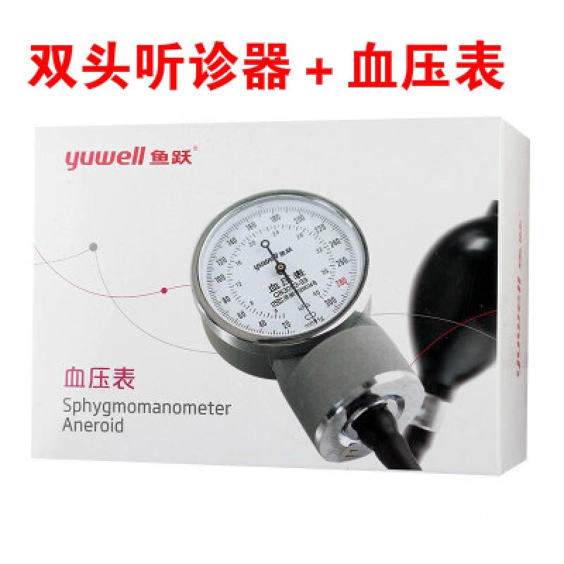 수동혈압계 가정용혈압계 다이빙 혈압계 가정용 수은 혈압계 구식 팔뚝 식 양두 청진기 측정 혈압계, 단일상품개