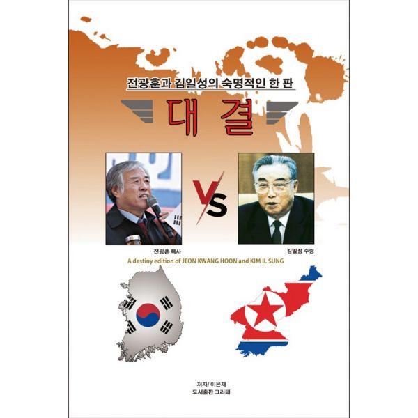 대결 : 전광훈과 김일성의 숙명적인 한 판, 그라페
