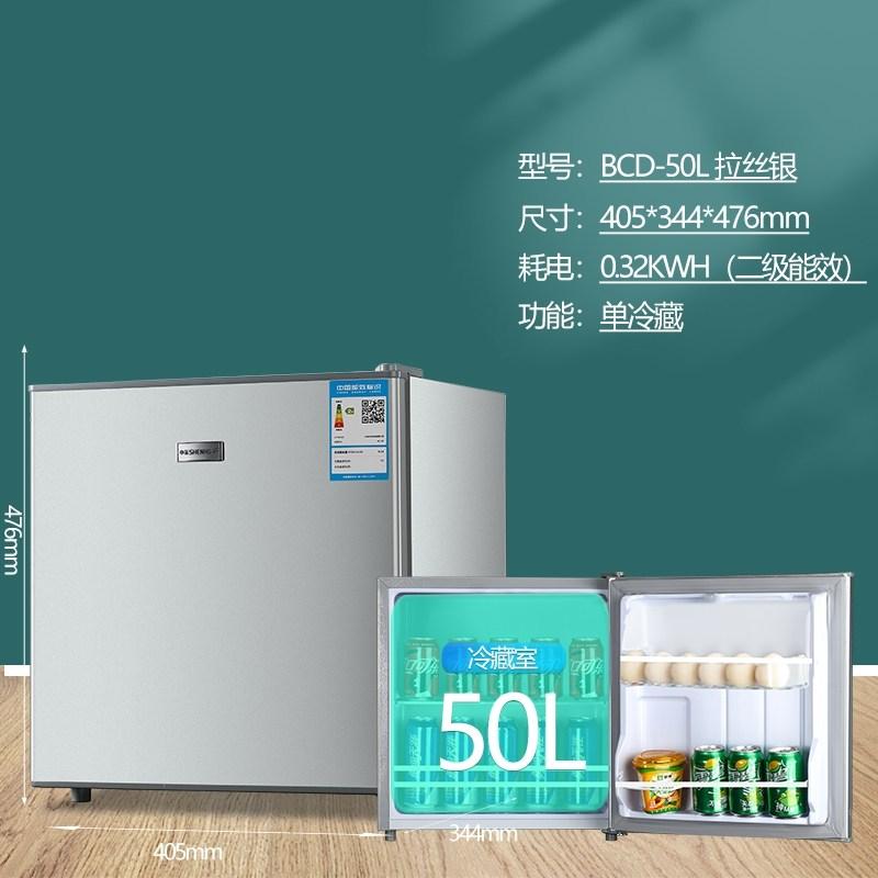 가정용 업소용 냉장고 원룸 300리터 400리터 500리터 600리터 700리터 900리터 소형 미니 중형 대형 김치 냉장고 렌탈 룸 냉장고 가정용 양문형 소형 기숙사 320, 50L 단일 도어 단일 냉장 5 년 보증