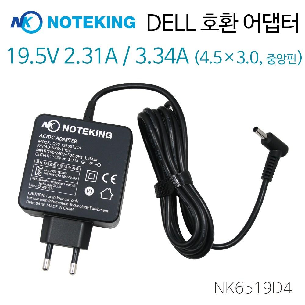DELL 델 19.5V 3.34A 65W 노트북 어댑터 충전기 LA65NS2-01 HA65NS5-00 호환 아답터 외경 4.5mm, AD-NK6519D4