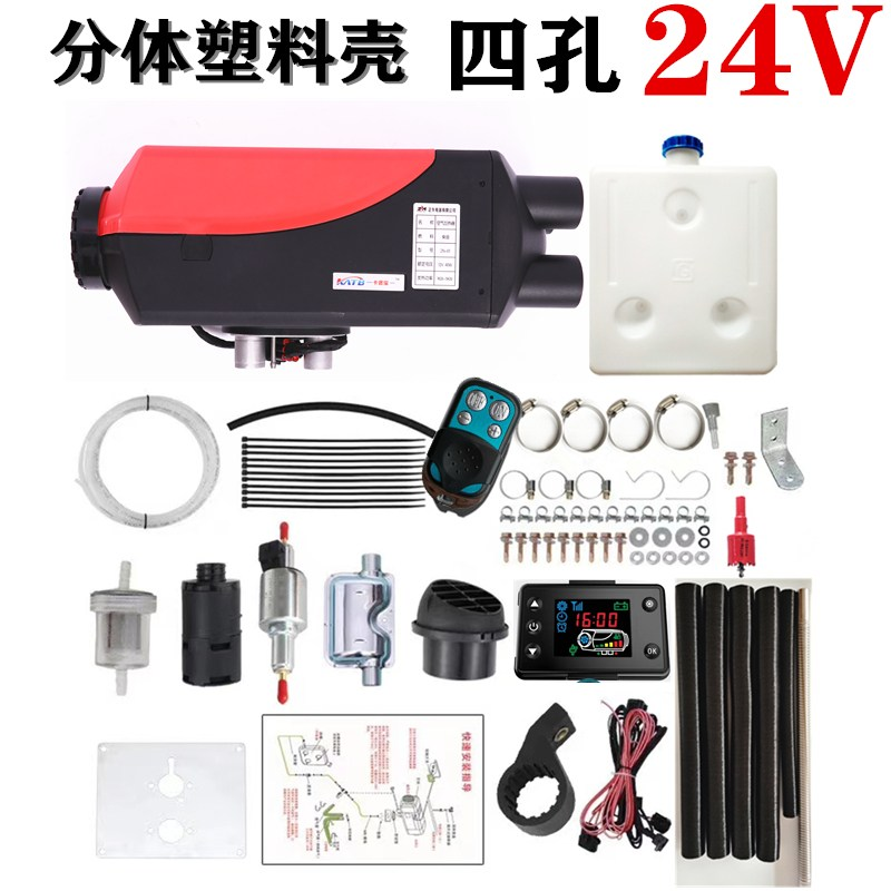 캠핑 차량용 무시동히터 캠핑난로 온풍기 12V 24V, 분할 LCD 네 구멍 24V